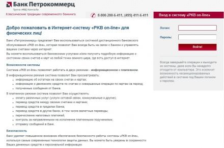 Петрокоммерц PKB on-line